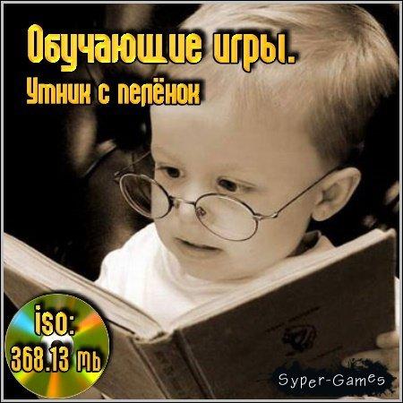 Обучающие игры. Умник с пелёнок (PC/2011/RUS)