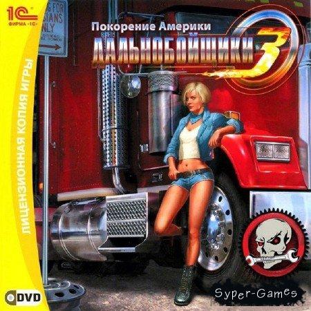 Дальнобойщики 3: Большие гонки (2010/RUS)