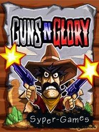 Оружие и победа (Guns'n'Glory)