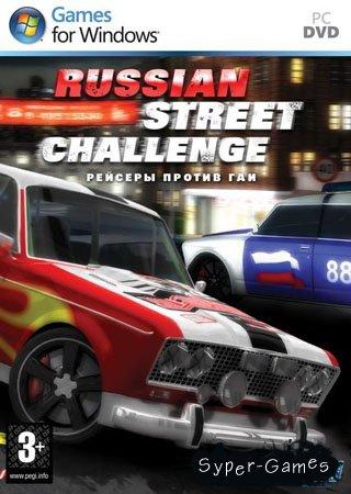 Russian Street Racing / ������� ������ ���