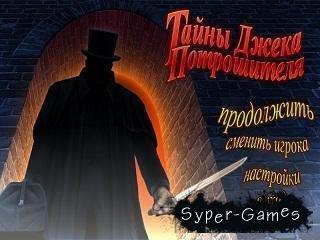 Real Crimes: Jack The Reeper / Тайны Джека Потрошителя - полная версия