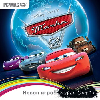Disney: Тачки 2 / Disney's Cars 2: The Video Game (2011/Новый Диск/RUS/Full/RePack)