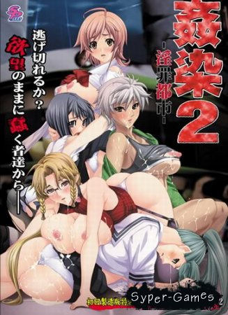 Infection 2 ~City of Lewd Crime~ / Kansen 2 ~Inzai Toshi~ / Заражение 2 ~Город Греха