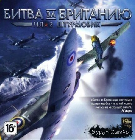 IL-2 Sturmovik: Cliffs of Dover – Ил-2 Штурмовик: Битва за Британию