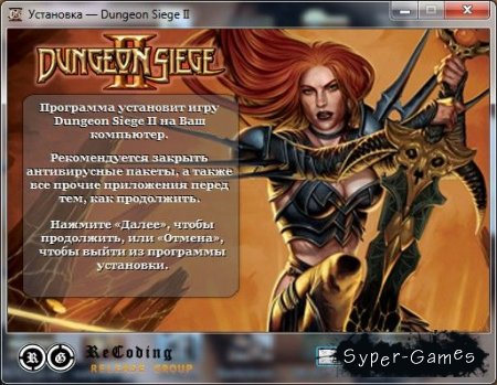 Трилогия Dungeon Siege (2002-2011/RUS/ENG/Repack by R.G. ReCoding)