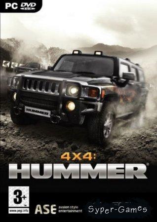 Полный привод 2: Hummer Extreme Edition
