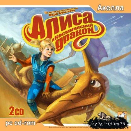 Алиса и Космический Дракон (PC/2006/RUS)