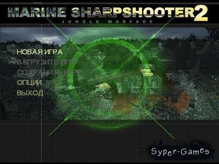 Marine Sharpshooter 2: Jungle Warfare / Морпех против терроризма 2: Война в джунглях - полная русская версия