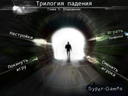Трилогия падения. Глава 3. Откровение / The Fall Trilogy Chapter 3: Revelation (2011/RUS)