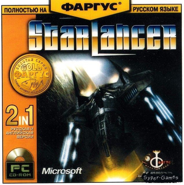Скриншоты StarLancer.