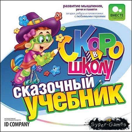 Скоро в школу. Сказочный учебник (PC/2009/RUS)