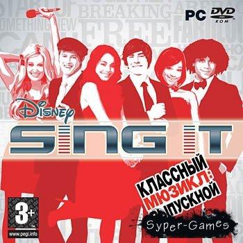 Disney. Классный мюзикл. Sing IT (PC/2009/RUS)