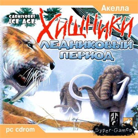 Хищники: Ледниковый Период (PC/2002/RUS)