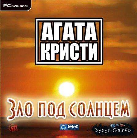 Агата Кристи: Зло под Солнцем (PC/2008/RUS)