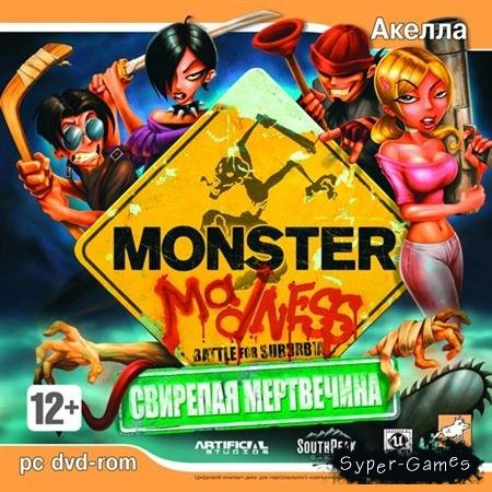 Monster Madness: Свирепая мертвечина / Monster Madness: Battle for Suburbia (2007/Rus/Eng/PC) RePack by death7lord
