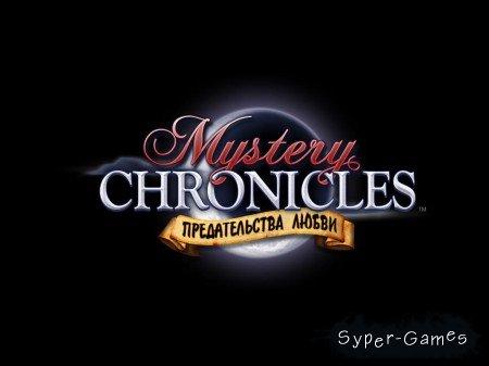 Мистические хроники 2: Предательства любви / Mystery Chronicles: Betrayals of Love (2011/RUS)