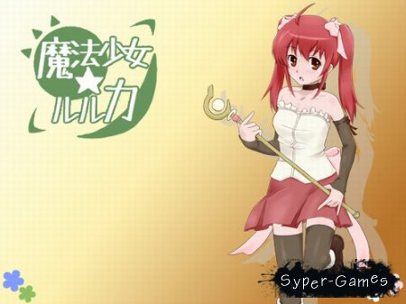 Mahoushoujo (hosi) ruruka / Магическая девушка Хикару
