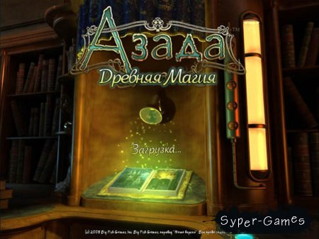 Азада. Древняя магия