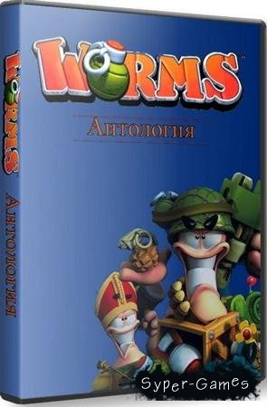 Червячки: Антология / Worms: Anthology (1997-2010/PC/Rus/Eng)