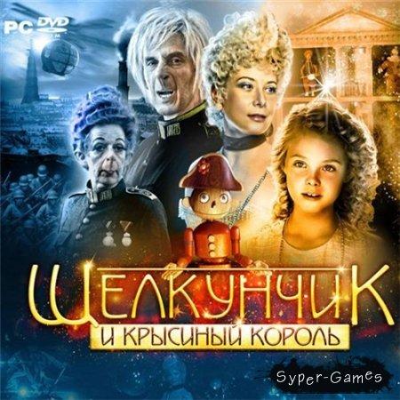 Щелкунчик и Крысиный Король (PC/2010/RUS)