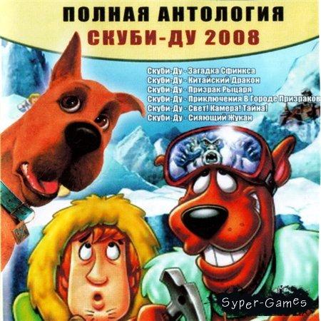 Скуби-Ду! - Антология (PC/2008/RUS)