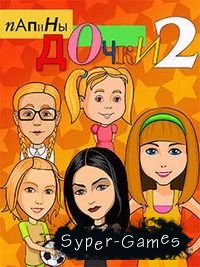 Папины дочки 2 (Daughters 2)