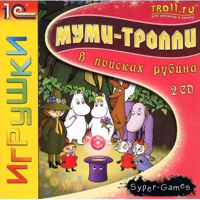 Муми-тролли. В поисках рубина (PC/2003/RUS)
