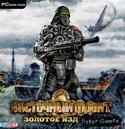 Восточный Фронт: Золотое Издание (PC/2010/RUS/RePack R.G.Hellhammer)