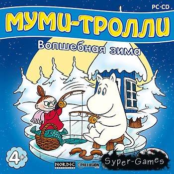 Муми-тролли. Волшебная зима (PC/2003/RUS)