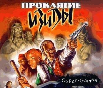 Проклятие Изиды/ Curse: The Eye of Isis(Rus)