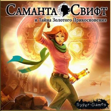 Саманта Свифт. Тайна золотого прикосновения (2010/RUS)
