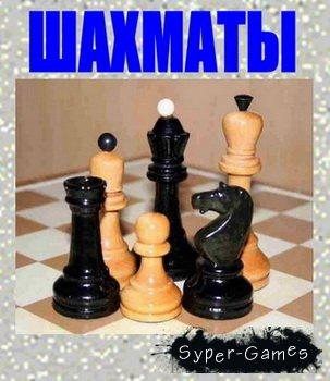 Сборник игр Шахматы