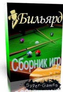 Сборник игр Бильярд PC/Eng