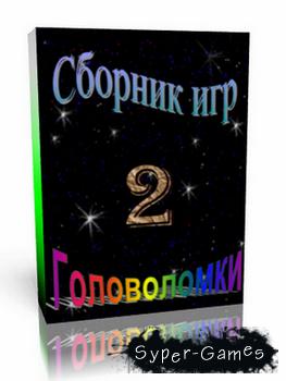 Головоломки Сборник игр №2 2008-2010/PC/Rus