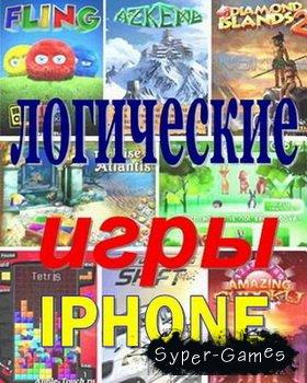 Логические игры для iPhone/iPod touch