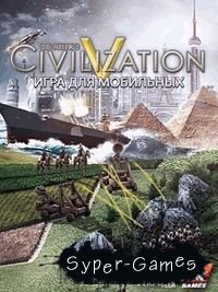 Цивилизация 5 (Sid Meiers Civilization 5 The Mobile Game)