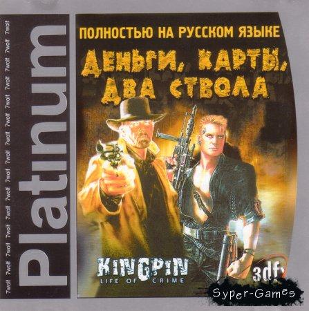 Kingpin: Life Of Crime / Карты, деньги, два ствола (RUS)