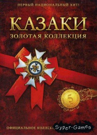 Золотая коллекция казаков 5 в 1 / Cossacks anthology 5 in 1  (2007/PC/RUS)