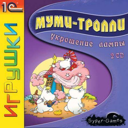 Муми-тролли. Укрощение лампы (PC/2003/RUS)