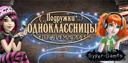 Подружки одноклассницы. Школа магии (PC/2010/RUS)