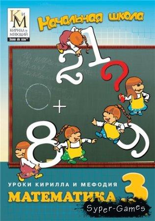 Начальная школа: Уроки Кирилла и Мефодия - Математика 3 класс (PC/2008/RUS)