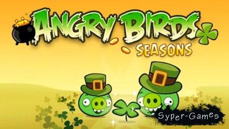 Angry Birds Seasons [1.5.1] [P] [ENG] (2011)