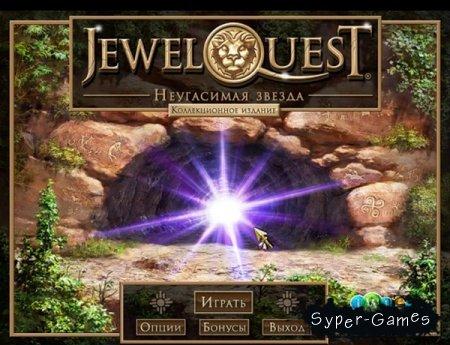 Неугасимая звезда / Jewel Quest 5. Коллекционное издание (2011/RUS)