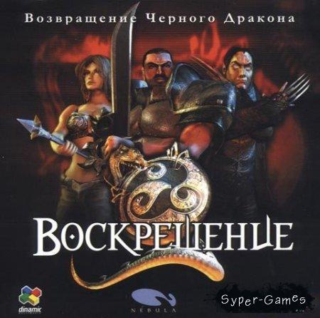 Воскрешение: Возвращение Чёрного Дракона / Resurrection: The Return of the Black Dragon (RUS)