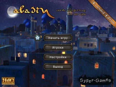 Аладдин и волшебная лампа (2011)