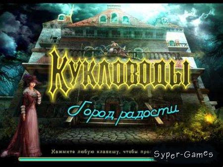 Кукловоды. Город радости (2011/RUS/PC)