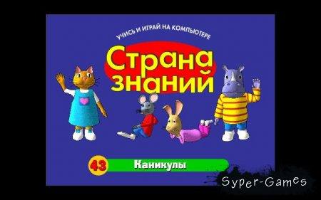 Страна знаний 43. Каникулы (2011/RUS)