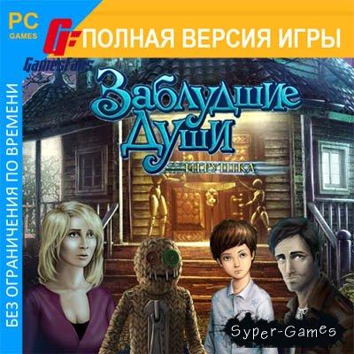 Заблудшие души. Игрушка. Коллекционное издание  (2011/RUS)