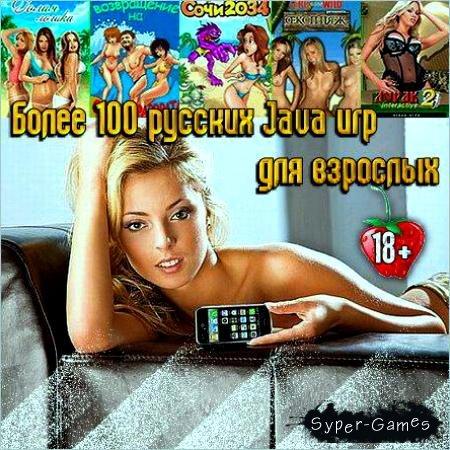Более 100 русских Java игр для взрослых / Java Games (2011)