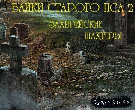 Байки Старого Пса 2: Захирейские шахтеры / Cursed Memories: The Secret of Agony Creek (2011/RUS)